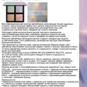 Голографическая Палетка Хайлайтеров —  EverGlow  Holographic Palette