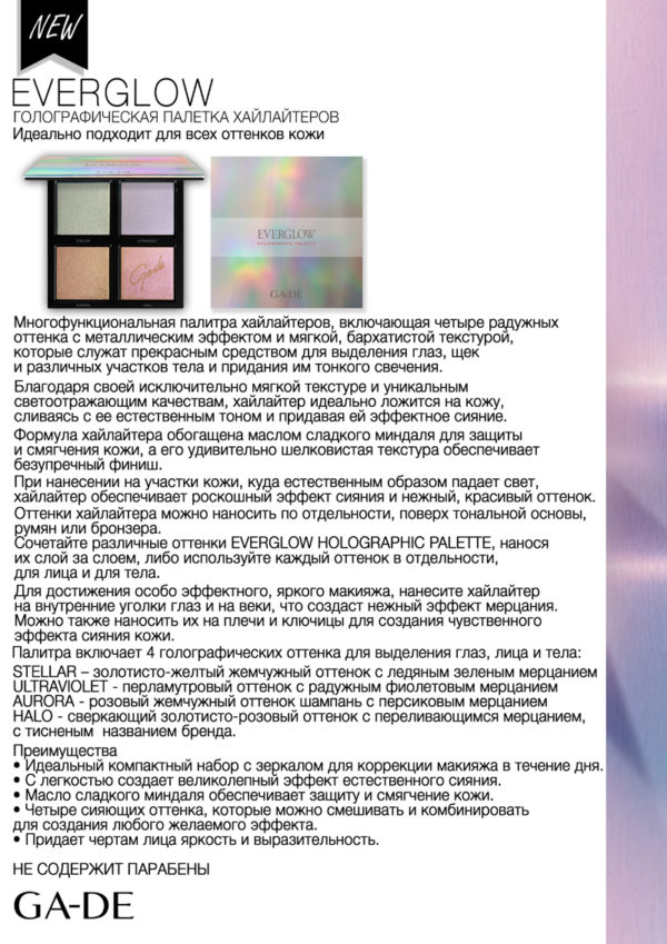 Голографическая Палетка Хайлайтеров -  EverGlow  Holographic Palette